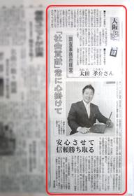 クリックで拡大:トライ総合調査事務所 大阪日日新聞掲載ページ